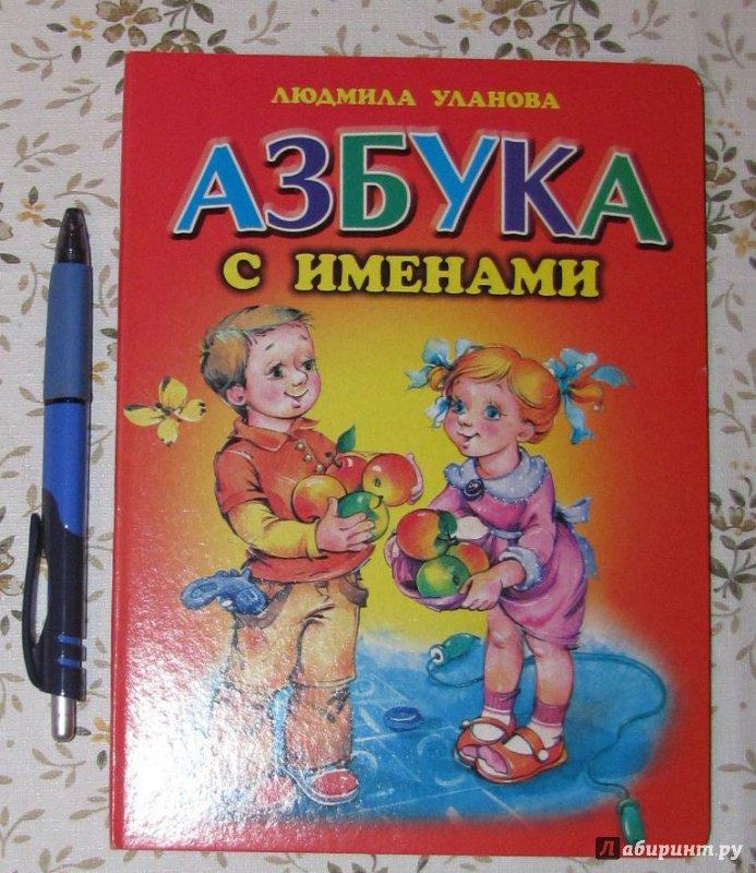 Иллюстрация 21 из 30 для Азбука с именами - Людмила Уланова | Лабиринт - книги. Источник: V  Marisha