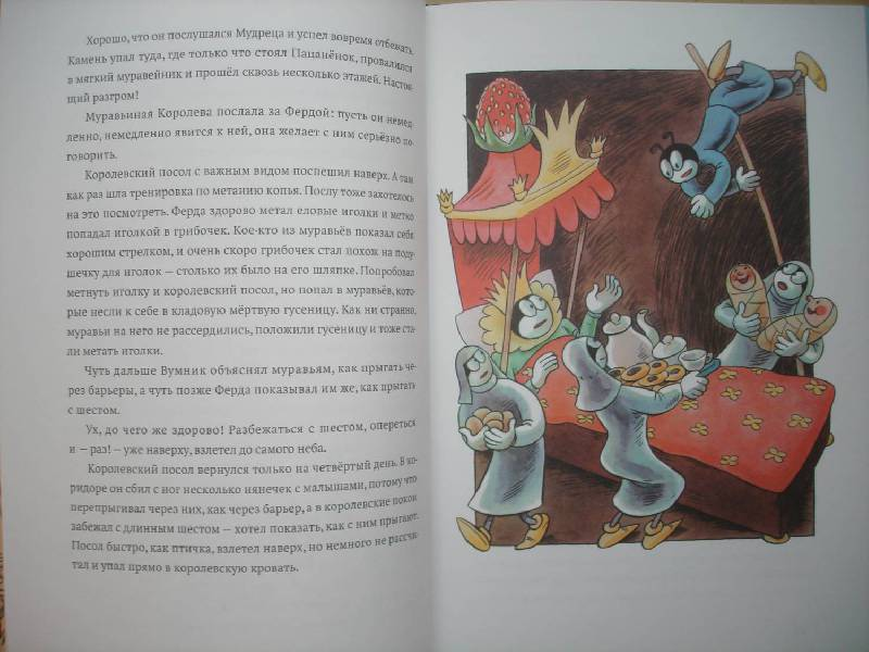 Иллюстрация 10 из 34 для Муравьи, вперед! - Ондржей Секора | Лабиринт - книги. Источник: Сорокина  Лариса