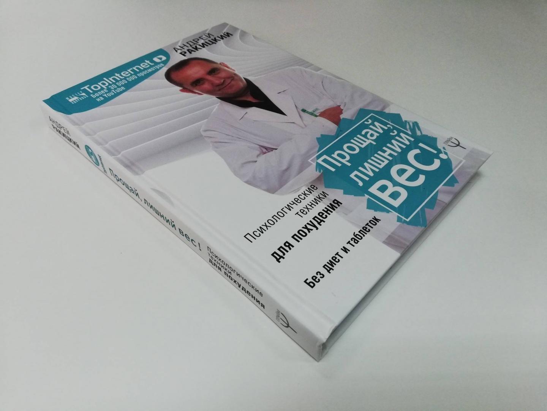 Психологические книги на похудение