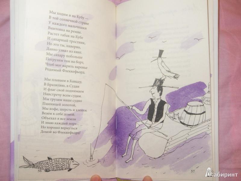Иллюстрация 36 из 44 для Грустный кондитер   Лабиринт - книги. Источник: knigolyub