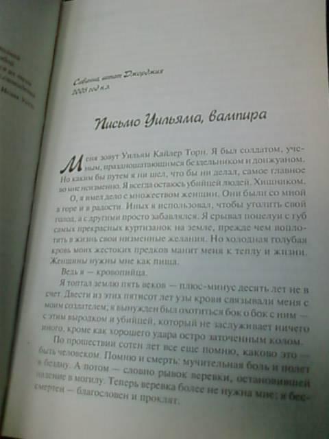 Иллюстрация 24 из 25 для Искушение вампира - Рэйвен Харт | Лабиринт - книги. Источник: lettrice