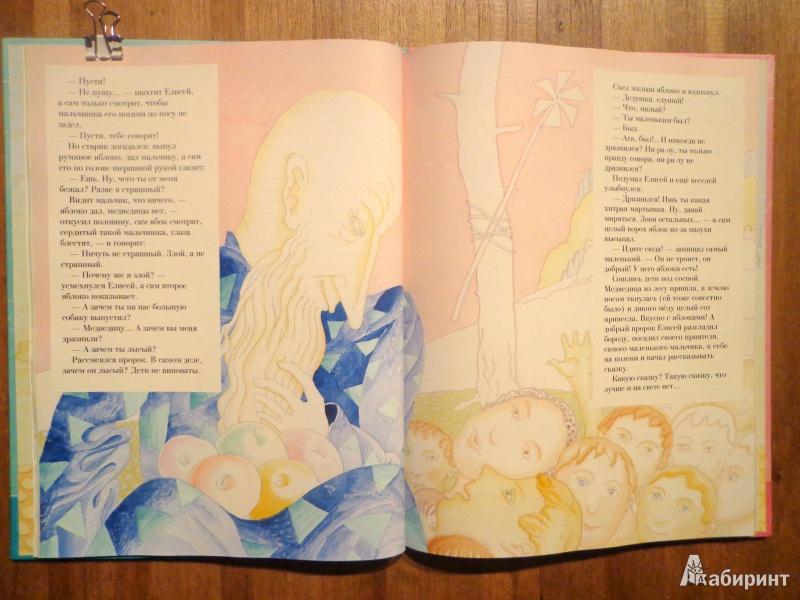 Иллюстрация 20 из 46 для Библейские сказки - Саша Черный | Лабиринт - книги. Источник: Дербилова  Людмила Владимировна