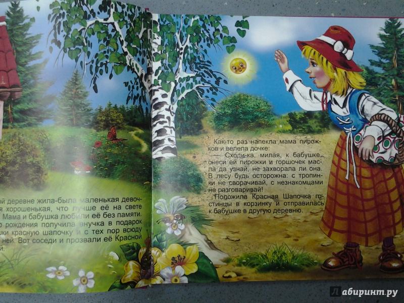 Иллюстрация 11 из 23 для Волшебные сказки для малышей - Андерсен, Перро, Гримм, Лафонтен | Лабиринт - книги. Источник: Olga