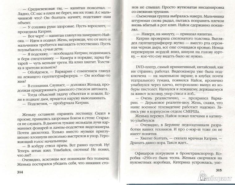 Иллюстрация 6 из 6 для Самый младший лейтенант. Корректировщик истории - Юрий Валин | Лабиринт - книги. Источник: Комиссар