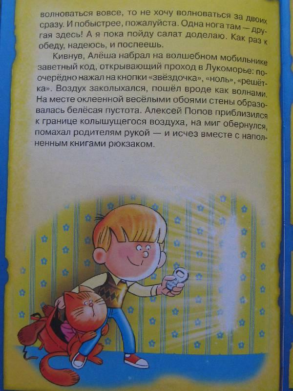 Иллюстрация 16 из 23 для Морской дозор - Николай Темкин   Лабиринт - книги. Источник: Ольга