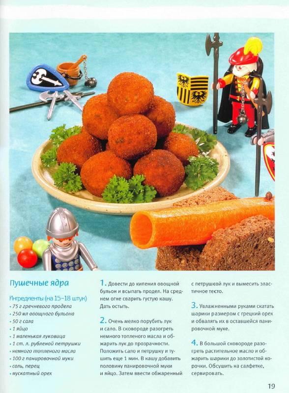 Иллюстрация 25 из 28 для Фантазийные украшения для праздничного стола - Вольфганг Рис | Лабиринт - книги. Источник: Machaon
