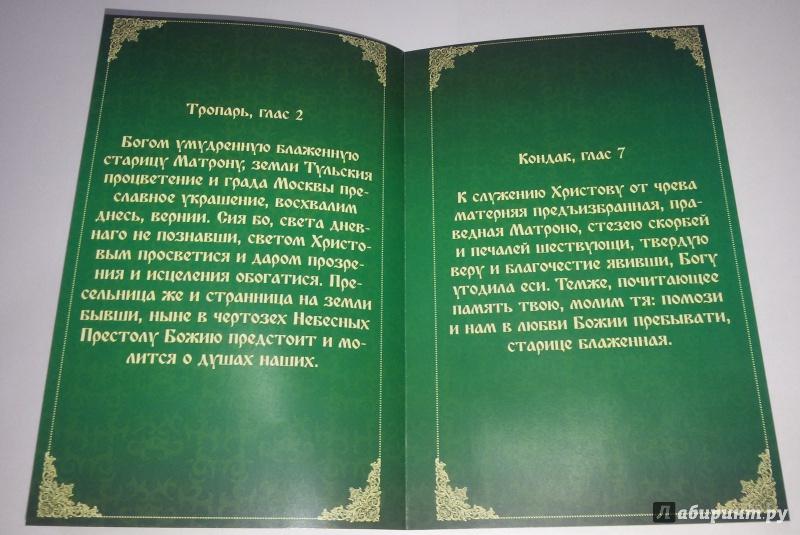 Иллюстрация 8 из 31 для Молитвенная помощь блаженной Матроны Московской (набор открыток) | Лабиринт - книги. Источник: анна