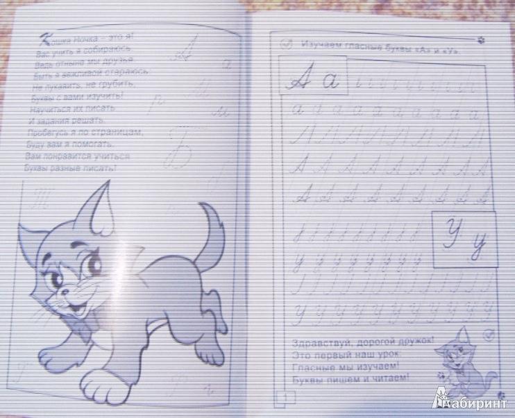 Иллюстрация 1 из 12 для Прописи: Пишем буквы - Полярный, Никольская | Лабиринт - книги. Источник: Tatka