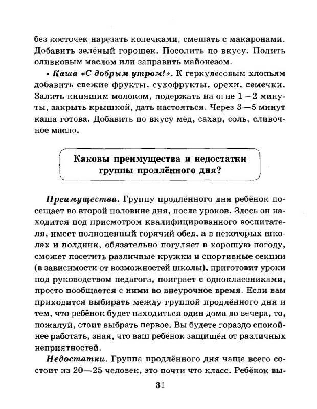 Иллюстрация 25 из 34 для Памятки для родителей младших школьников - Ольга Чистякова | Лабиринт - книги. Источник: Юта