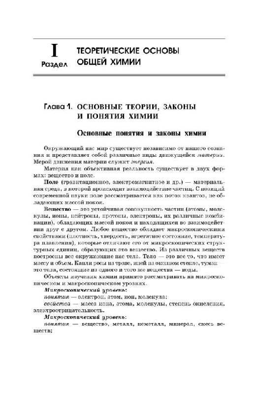 Иллюстрация 6 из 27 для Химия в задачах для поступающих в ВУЗы - Литвинова, Мельникова, Соловьева, Ажипа, Выскубова   Лабиринт - книги. Источник: Юта