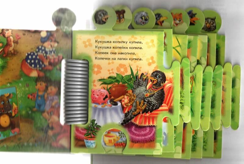 Иллюстрация 1 из 21 для Книга-пазл: В лесу (скороговорки) - Инна Панасюк | Лабиринт - игрушки. Источник: Апельсинка