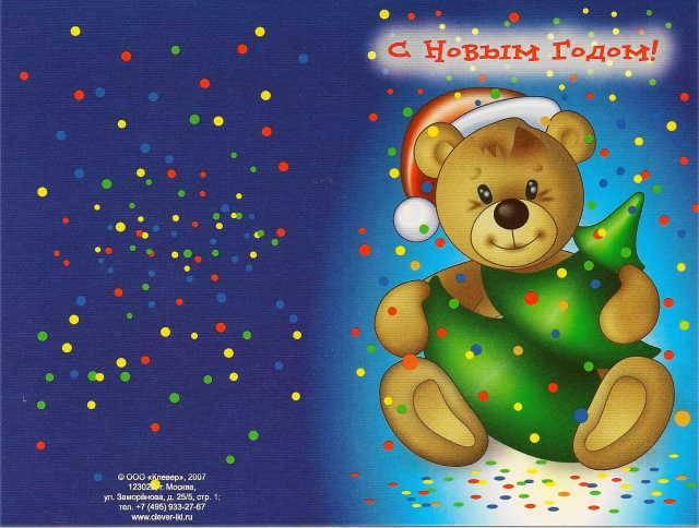 """Иллюстрация 11 из 12 для Набор для созданияоткрыток """"Мишка поздравляет"""" (АБ 35-901)   Лабиринт - игрушки. Источник: _Елена_"""