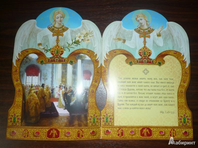 Православное поздравление с днем венчания