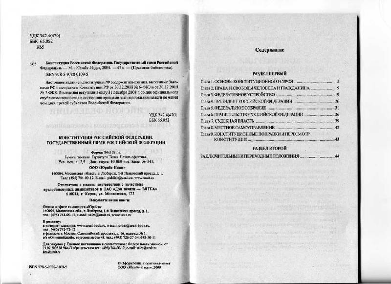 Иллюстрация 1 из 3 для Конституция Российской Федерации. Государственный гимн Российской Федерации   Лабиринт - книги. Источник: Варвара