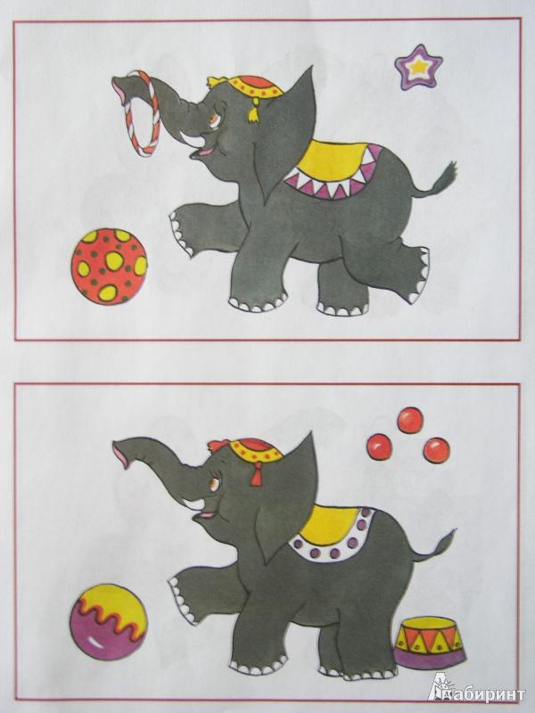 Иллюстрация 6 из 17 для Найди отличия. Развиваем внимание (Для детей 4-5 лет) - Ольга Земцова | Лабиринт - книги. Источник: Светлана Беспятова
