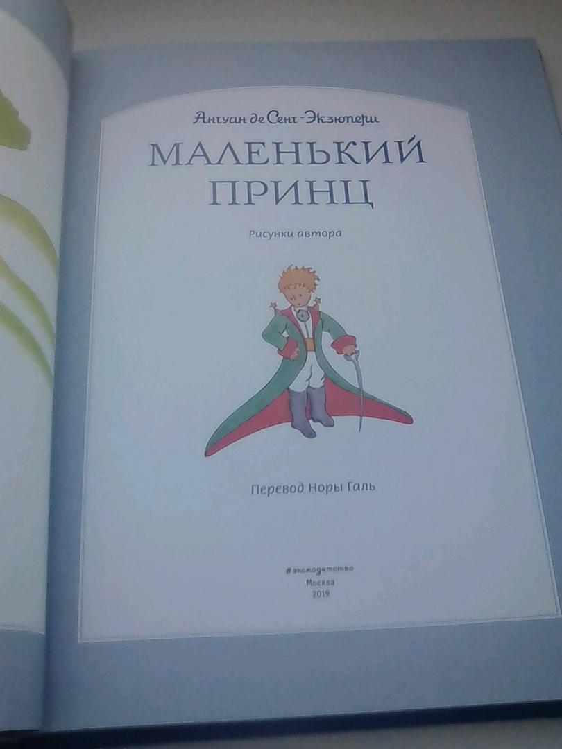 Иллюстрация 52 из 100 для Маленький принц - Антуан Сент-Экзюпери   Лабиринт - книги. Источник: Лабиринт
