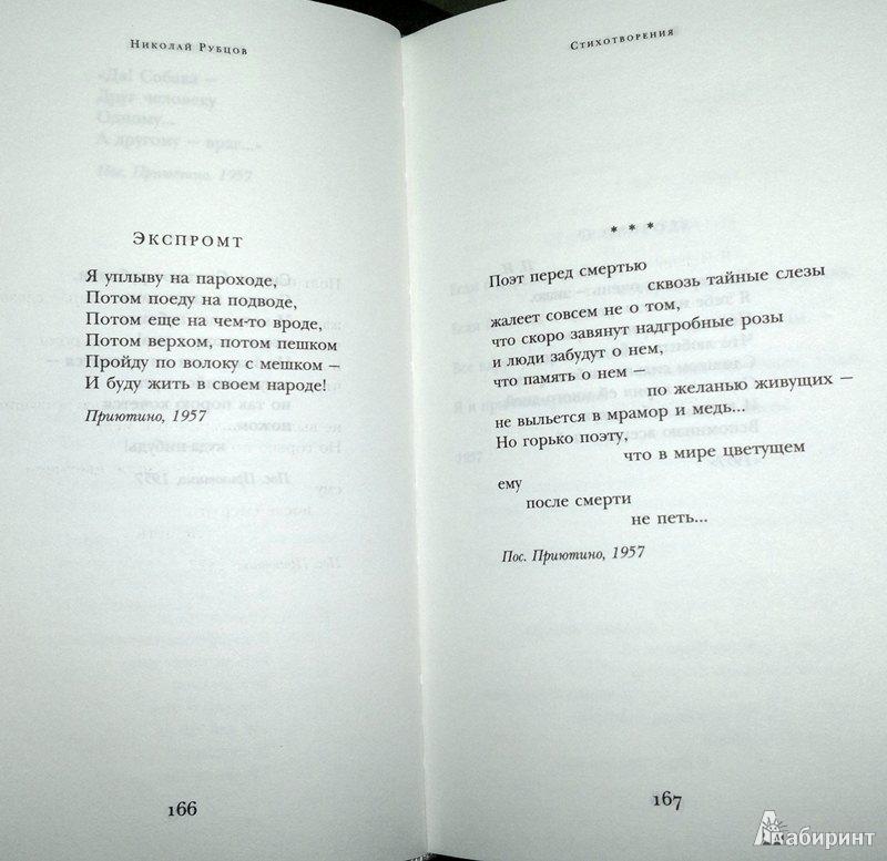 время короткие стихи михаила рубцова радиостанцию можно отнести