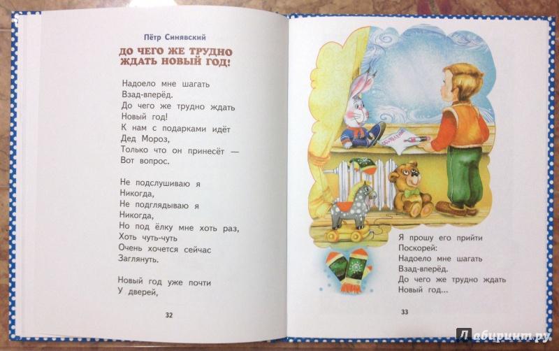 Иллюстрация 13 из 16 для Пришла зима-проказница | Лабиринт - книги. Источник: Селезнева  Елена