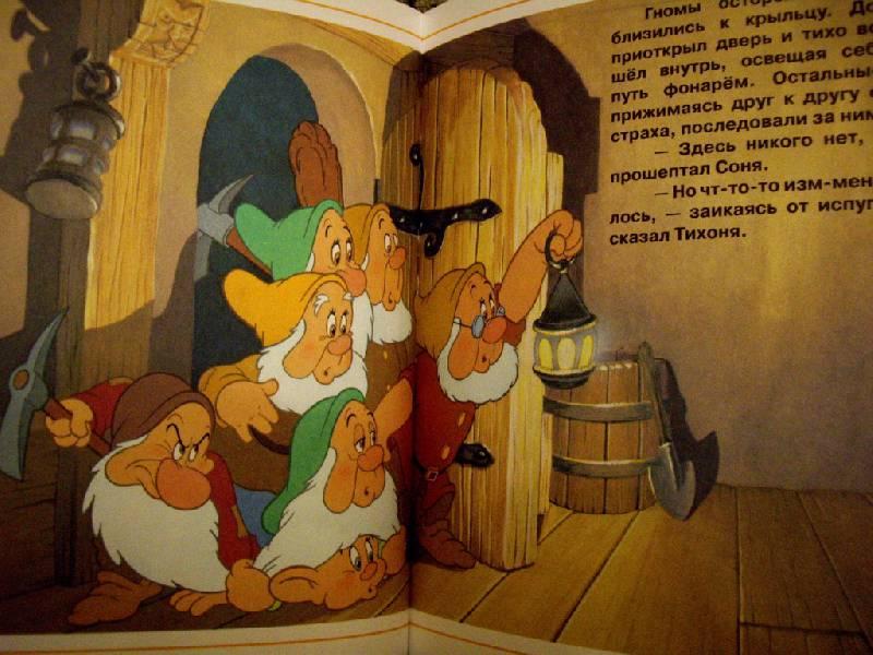 Иллюстрация 14 из 22 для Белоснежка и семь гномов. Золотая классика Уолта Диснея | Лабиринт - книги. Источник: irinka_kiv