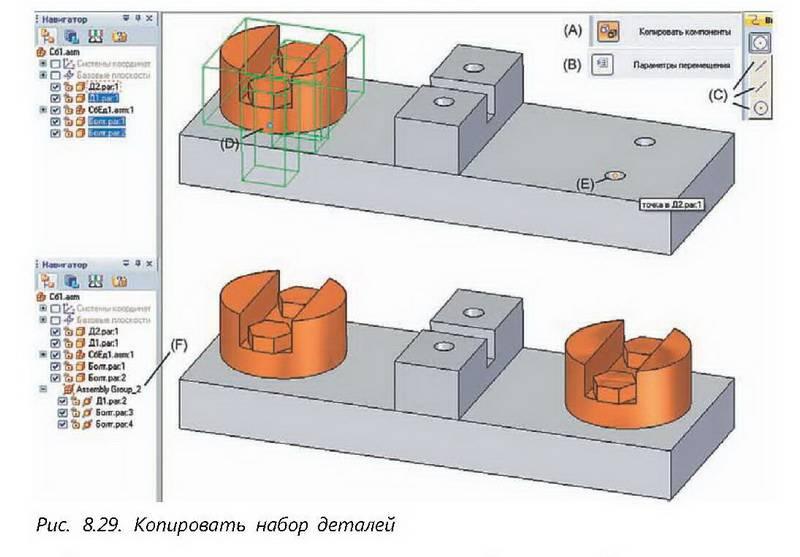 Иллюстрация 11 из 15 для Solid Edge с синхронной технологией (+СD) - Роман Хохленков | Лабиринт - книги. Источник: Ялина