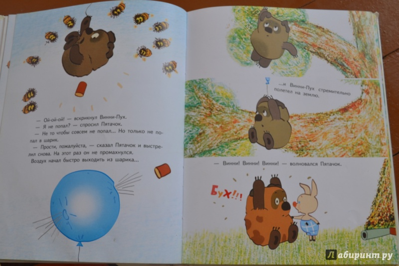 книги про винни пуха с иллюстрациями жители зарабатывают
