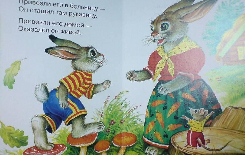 стихи с зайчиками и картинки к стихам греет