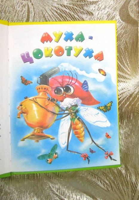 Иллюстрация 17 из 33 для Муха-Цокотуха - Корней Чуковский | Лабиринт - книги. Источник: Княженика