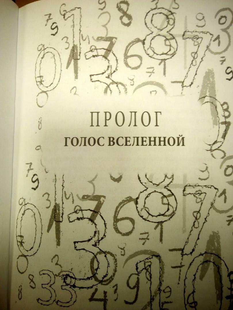 Иллюстрация 11 из 11 для Вселенная говорит языком чисел. Как современная математика раскрывает тайны природы - Грэм Фармело | Лабиринт - книги. Источник: eva moon