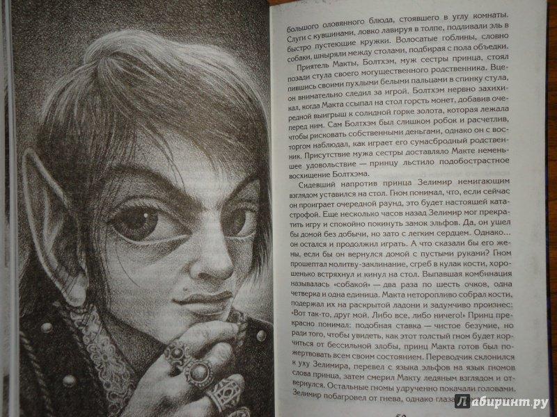 Иллюстрация 23 из 32 для Заклятие эльфов. Нижняя дорога - Даниэль Кирк | Лабиринт - книги. Источник: Danielle