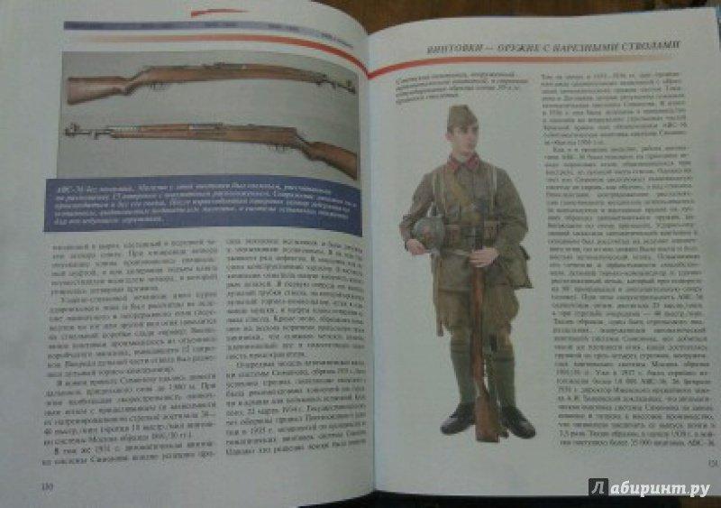 Иллюстрация 13 из 26 для Самое известное оружие мира - Андрей Мерников | Лабиринт - книги. Источник: Kassavetes