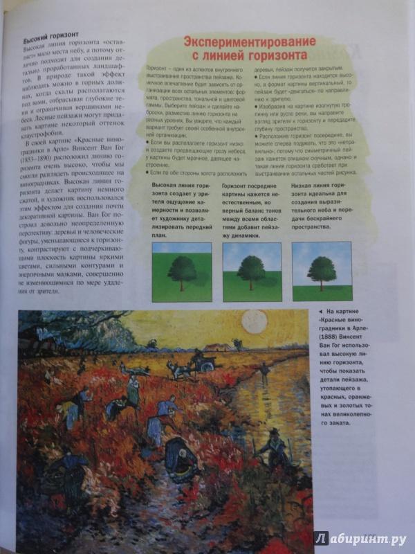 Иллюстрация 15 из 42 для Акрил. Шаг за шагом | Лабиринт - книги. Источник: Саломасов  Даниил
