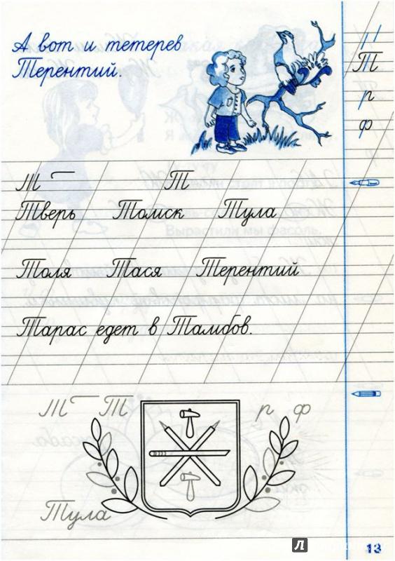 Иллюстрация 3 из 6 для Чистописание. 2 класс. Рабочая ...
