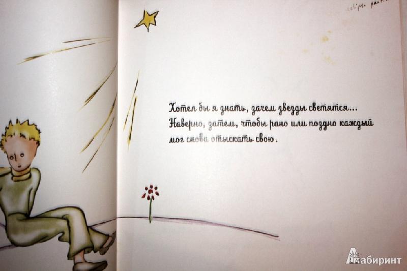 открытки маленький принц с цитатами из книги это десерты