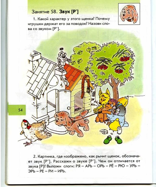 Иллюстрация 24 из 33 для По дороге к Азбуке. Пособие по речевому развитию детей. В 5-ти частях. Часть 4. 6-7(8) лет. ФГОС - Бунеев, Бунеева, Кислова | Лабиринт - книги. Источник: Rin@