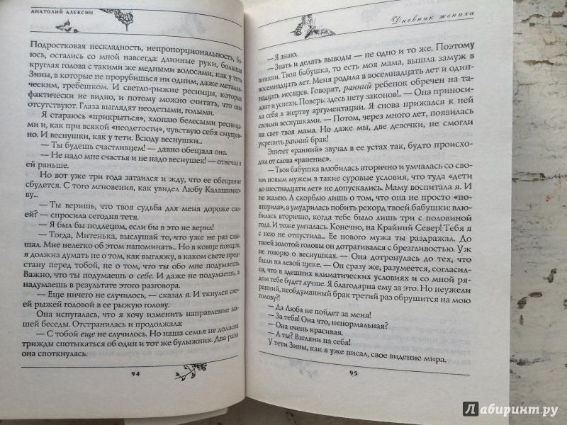 Иллюстрация 12 из 20 для О любви: Сборник - Анатолий Алексин | Лабиринт - книги. Источник: Филимонова  Ирина