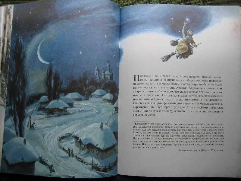 Иллюстрация 53 из 94 для Вечера на хуторе близ Диканьки - Николай Гоголь | Лабиринт - книги. Источник: Трухина Ирина