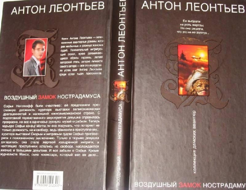 Иллюстрация 1 из 7 для Воздушный замок Нострадамуса - Антон Леонтьев | Лабиринт - книги. Источник: Zhanna