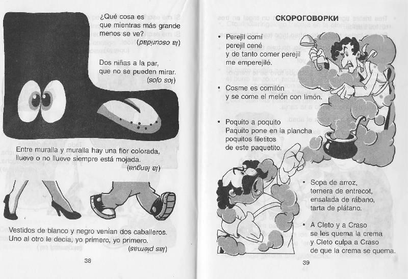 Иллюстрация 3 из 8 для Изучаем испанский легко и весело - Александр Киселев | Лабиринт - книги. Источник: Наталья Плотникова