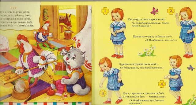 Стихи с действиями для детей