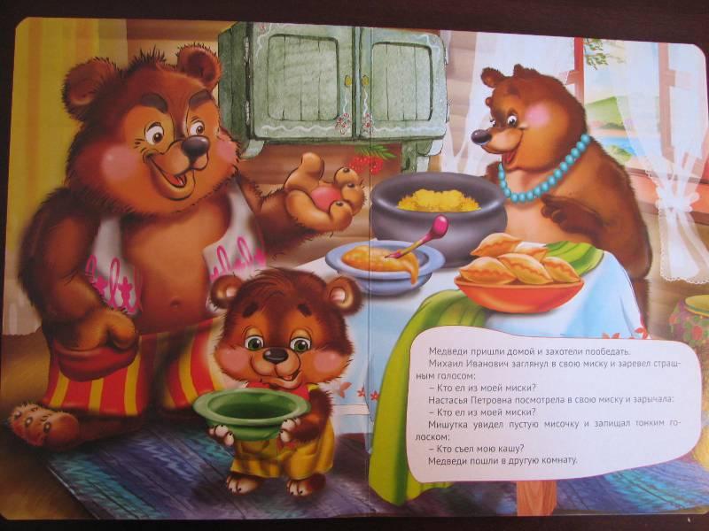 три медведя картинки из книг топами теми