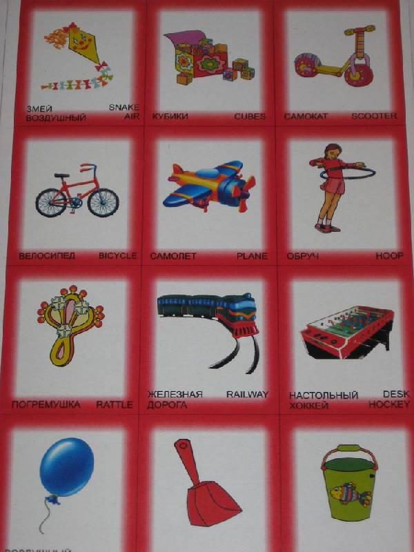 Иллюстрация 1 из 2 для Двойняшки. Игрушки. Лото для детей и родителей   Лабиринт - игрушки. Источник: Dana-ja