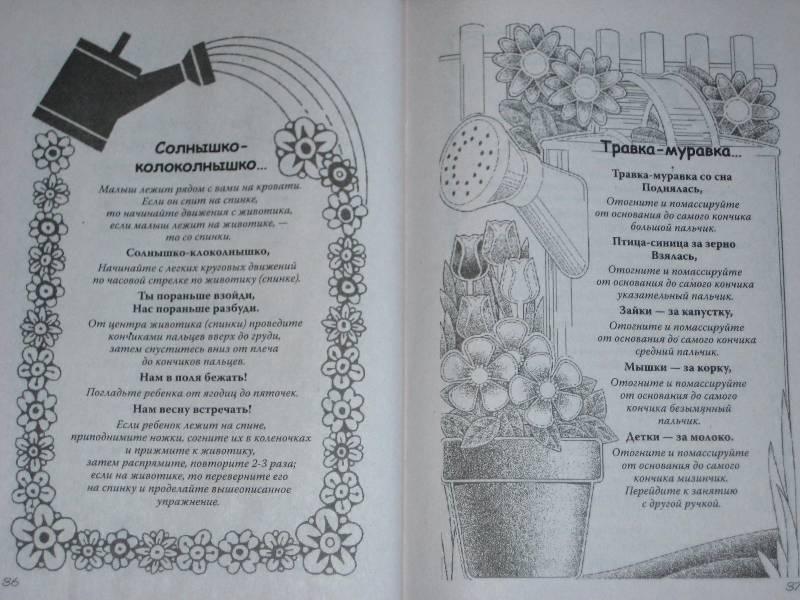 Иллюстрация 27 из 29 для Игры-усыплялочки, игры-просыпалочки. Комплекс успокаивающего массажа и пальчиковой гимнастики - Андрей Хвостовцев | Лабиринт - книги. Источник: ТОЧКА