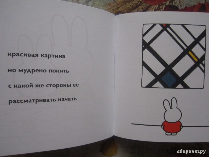 Иллюстрация 4 из 8 для Миффи в музее - Дик Брюна | Лабиринт - книги. Источник: Александрова  Анна Леонидовна