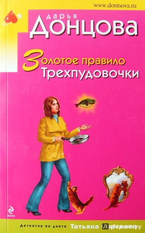 Иллюстрация 1 из 5 для Золотое правило Трехпудовочки - Дарья Донцова | Лабиринт - книги. Источник: Соловьев  Владимир