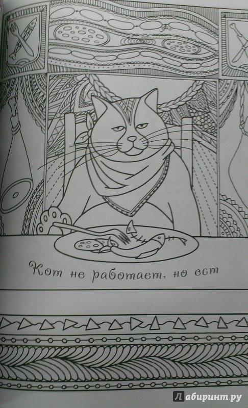 Иллюстрация 12 из 23 для Котомудрости. Раскраска для ...