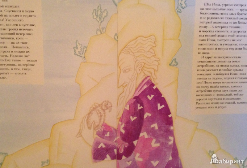 Иллюстрация 11 из 46 для Библейские сказки - Саша Черный | Лабиринт - книги. Источник: Мороз  Ирина