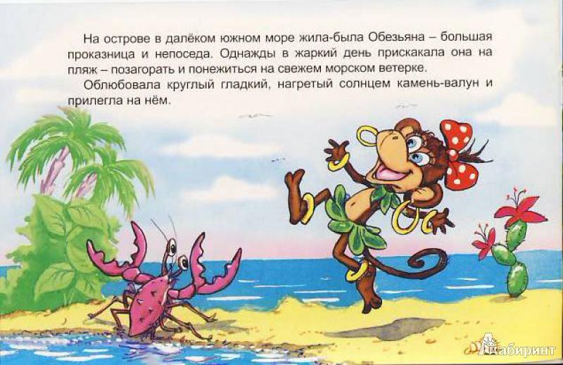 Иллюстрация 4 из 25 для Обезьяна и черепаха - С. Рунге   Лабиринт - книги. Источник: Мила