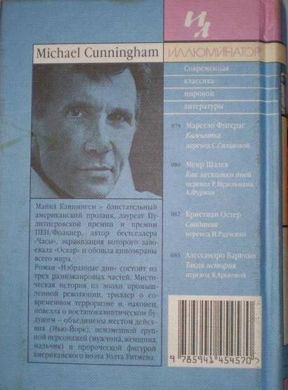 Иллюстрация 1 из 13 для Избранные дни: Роман - Майкл Каннингем | Лабиринт - книги. Источник: Ирина
