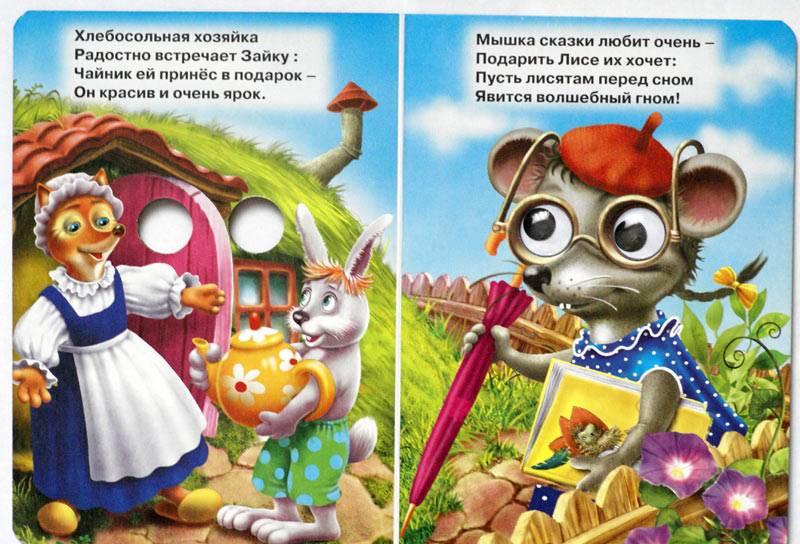 Иллюстрация 1 из 2 для Лиса-Лисавета - Нина Никитина | Лабиринт - книги. Источник: Кнопа2