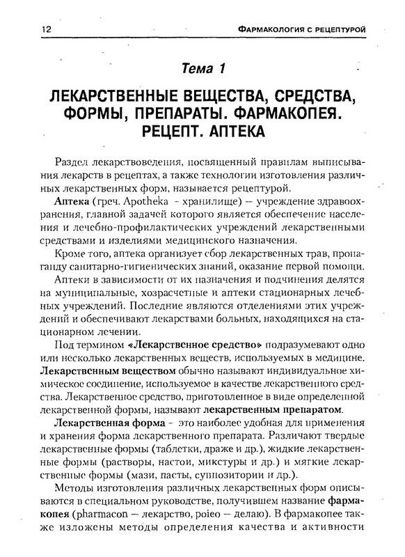 Иллюстрация 1 из 10 для Фармакология с рецептурой - Гаевый, Петров, Гаевая, Давыдов | Лабиринт - книги. Источник: Ялина